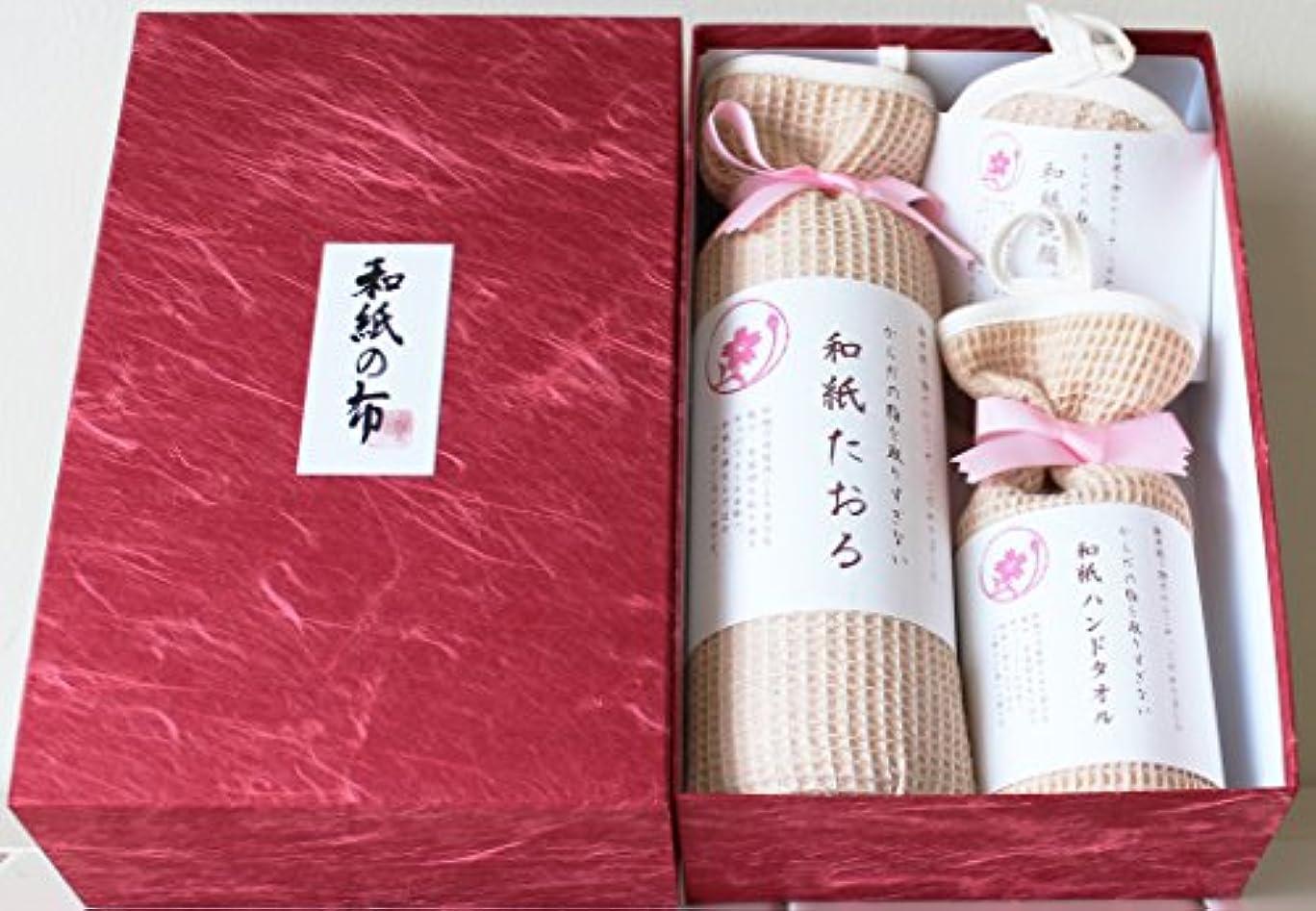 小麦謙虚なウイルス和紙の布、ギフトセット、浴用タオル1本、ハンドタオル1枚、洗顔パフ1個