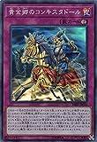 遊戯王 DBSS-JP034 黄金郷のコンキスタドール (日本語版 スーパーレア) シークレット・スレイヤーズ