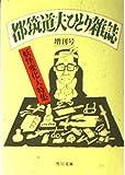 都筑道夫ひとり雑誌 (増刊号) (角川文庫 (5585))