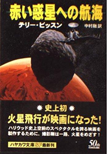 赤い惑星への航海 (ハヤカワ文庫SF)の詳細を見る