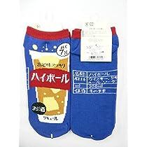 靴下 おもしろ柄 【ハイボール】 22-25cm  スニーカー丈  《9613》 (青(赤帯))