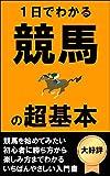 1日でわかる競馬の超基本【特典付き!】: 【大好評】【入門書】