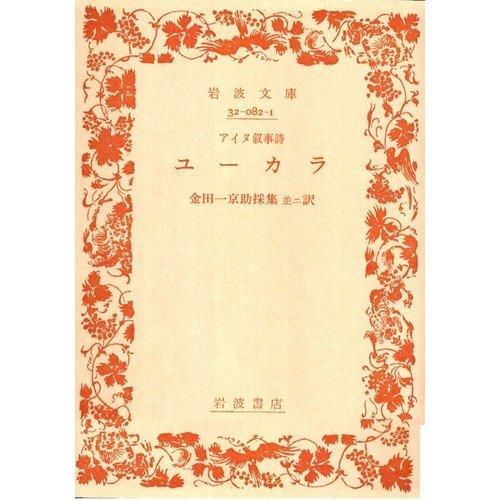 ユーカラ―アイヌ叙事詩 (岩波文庫)の詳細を見る