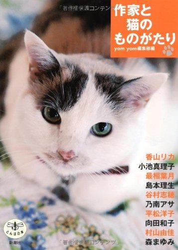 作家と猫のものがたり (とんぼの本)の詳細を見る