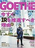 GOETHE[ゲーテ] 2020年3月号[雑誌]