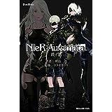 小説NieR:Automata(ニーアオートマタ) 長イ話 (デジタル版GAME NOVELS)
