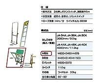 ピカ 荷揚げ機 簡易リフト JA-4AX