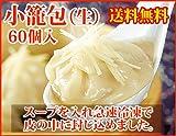 [餃子の王国]生小籠包(ショウロンポウ) 6個×10パック マイナス30℃で急速冷凍