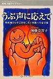 うぶ声に応えて―助産師ひとすじ50年、若い母親への金言集 (長崎文献ライブラリー)