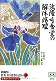 西岡常一 宮大工の仕事を語る 4 法隆寺金堂の解体修理 (草思社カセットブック)