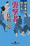 剣客春秋親子草 襲撃者 (幻冬舎時代小説文庫)