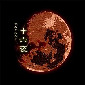 十六夜 -izayoi-