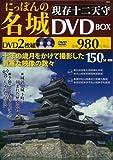 にっぽんの名城 現存十二天守[DVD-BOX] (<DVD>)