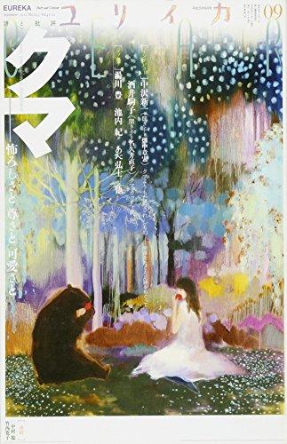ユリイカ 2013年9月号 特集=クマの詳細を見る