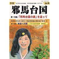 季刊 邪馬台国 2007年 03月号 [雑誌]