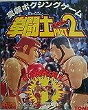 拳闘士 パート2