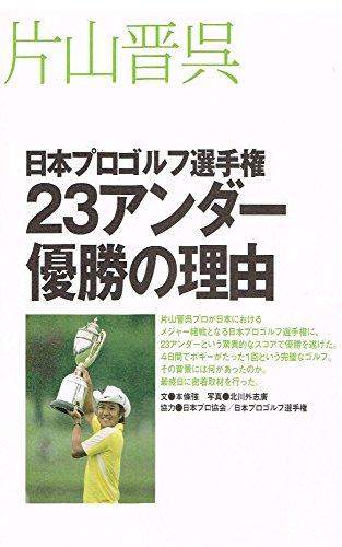 書斎のゴルフシリーズ「片山晋呉 2008年日本プロゴルフ選手・・・