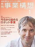 月刊事業構想 (2015年1月号 大特集 今日から始めるロボット事業)