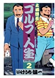 土堀課長 ニッポンゴルフ事情を追究する ゴルフ・人生 (2) (漫画アクション)