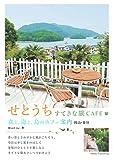 せとうち すてきな旅CAFE 森と、海と、島のカフェ案内 岡山・香川