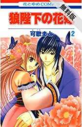狼陛下の花嫁【期間限定無料版】 2 (花とゆめコミックス)