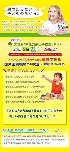 子供の能力遺伝子検査フルバージョン(学習、身体、感性)検査結果はフルカラー印刷【2人分】日本初の国内での検査、解析