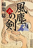 風塵の剣 (6) (角川文庫)