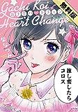 【無料版】ガチ恋ハートチェンジ (リラクトコミックス)