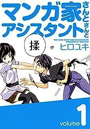 マンガ家さんとアシスタントさんと 1巻 (デジタル版ヤングガンガンコミックス)
