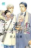 子連れオオカミ / 井上 佐藤 のシリーズ情報を見る