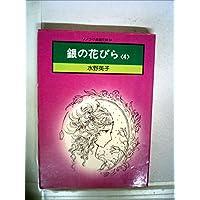 銀の花びら〈4〉 (1977年) (ソノラマ漫画文庫)