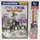 フランス映画 名作コレクション ( DVD20枚組 ) BCP-053-065S