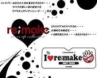 re;make(リメイク) ラブセキュリティサンシェード アイラブリメイク Sサイズ SS1-031