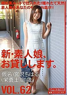 新・素人娘、お貸しします。 62 /プレステージ [DVD]