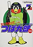 つば九郎7(+1)変化缶バッジセット付き 天に向かってつば九郎(2)特装版 (講談社キャラクターズライツ)