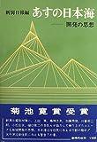 あすの日本海―開発の思想 (1971年)