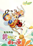 昆虫物語みなしごハッチのアニメ画像