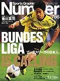 Sports Graphic Number (スポーツ・グラフィック ナンバー) 2011年 9/15号 [雑誌]