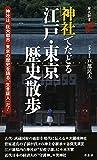 神社でたどる「江戸・東京」歴史散歩 (歴史新書)