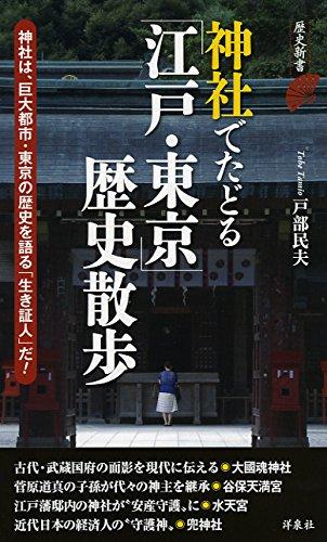 神社でたどる「江戸・東京」歴史散歩 (歴史新書)の詳細を見る