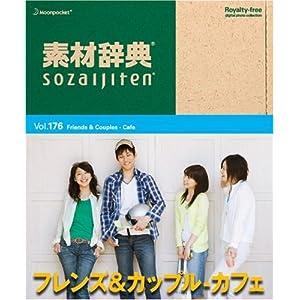 素材辞典 Vol.176 フレンズ&カップル~カフェ編