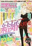恋愛LoveMAX 2018年 06 月号 [雑誌]: Eleganceイブ 増刊