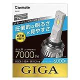 カーメイト 車用 LED ヘッド & フォグバルブ GIGA ギガ S7 シリーズ 6000K HB3 HB4 HIR2 7000lm 車検対応 3年間保証 BW552