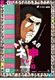 AKB48 ネ申テレビ シーズン10 [3枚組BOX] [DVD]の画像