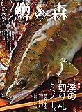 鱒の森 2019年5月号 (2019-04-15) [雑誌]