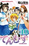 てんむす 10 (少年チャンピオン・コミックス)