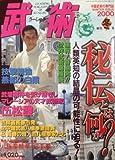 中国武術の専門誌 武術 (うーしゅう) 2000年冬号