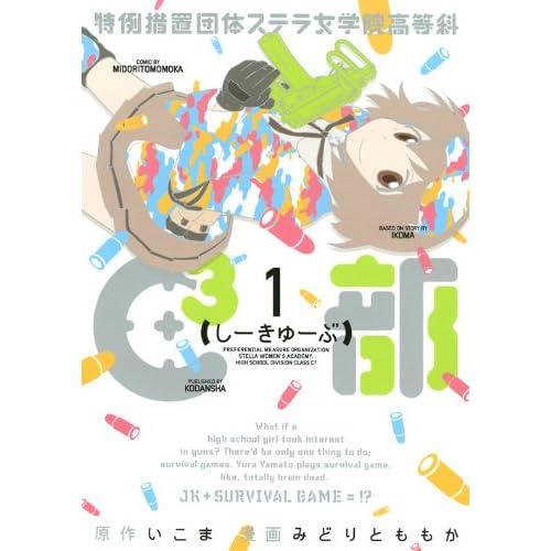 特例措置団体ステラ女学院高等科C3部(1) (ヤンマガKCスペシャル)