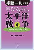 学びなおし太平洋戦争4 日本陸海軍「失敗の本質」 (文春文庫)