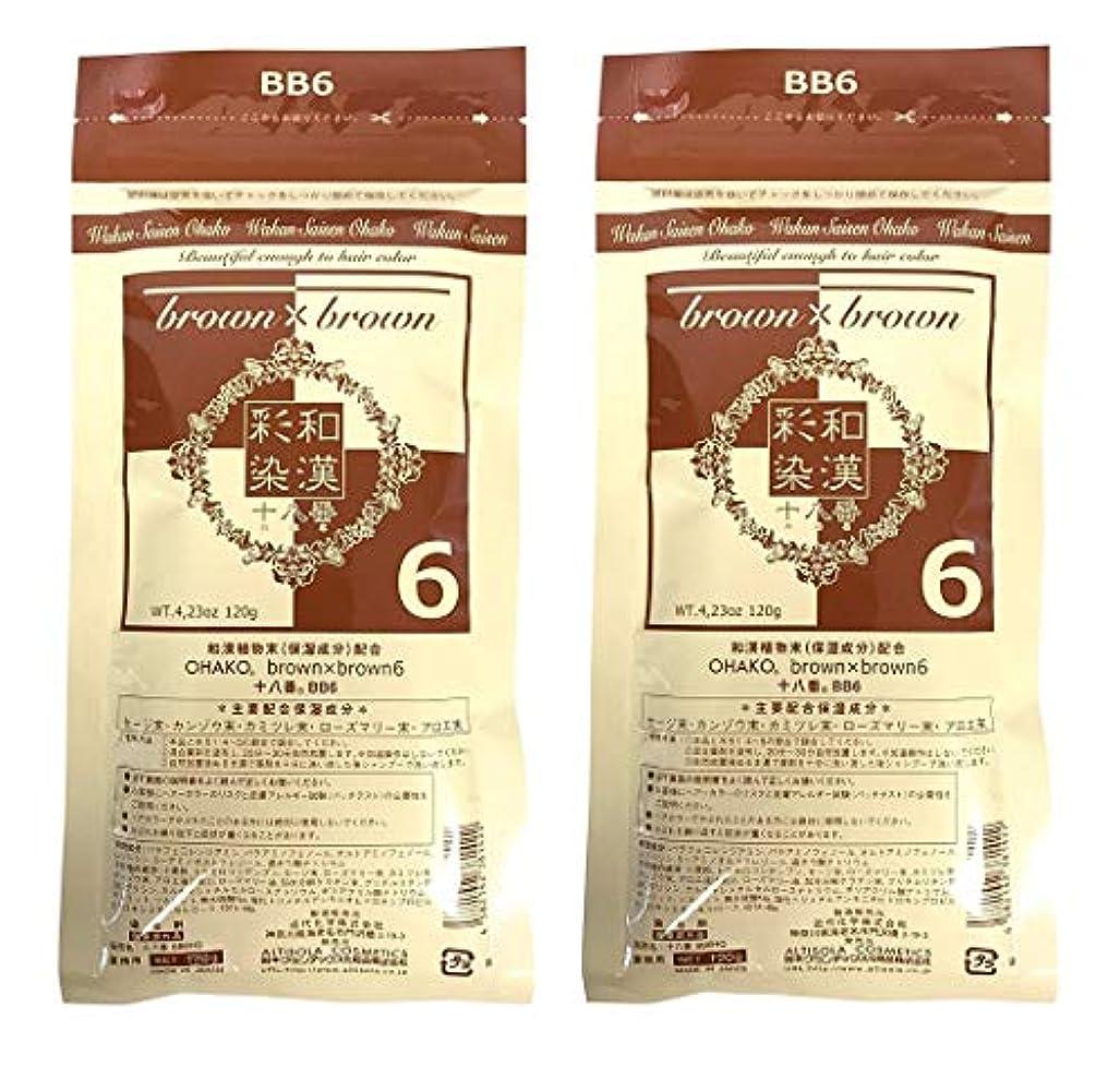 必須ローブ先生【2個セット】グランデックス 和漢彩染 十八番 120g BB6